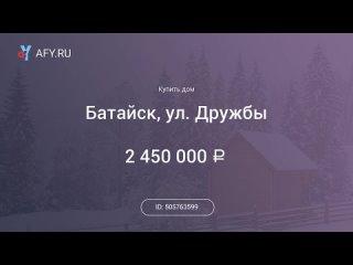 Продам дом в г. Батайске (08288-104)
