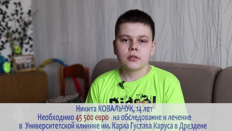 Поможем Никите обрести полноценную жизнь без боли и страданий