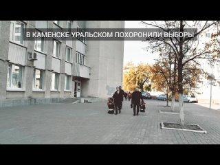 В Каменске-Уральском похоронили выборы. Кандидаты ...