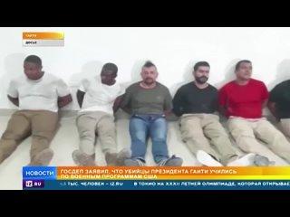 Госдеп признал факт подготовки в США убийц президента Гаити