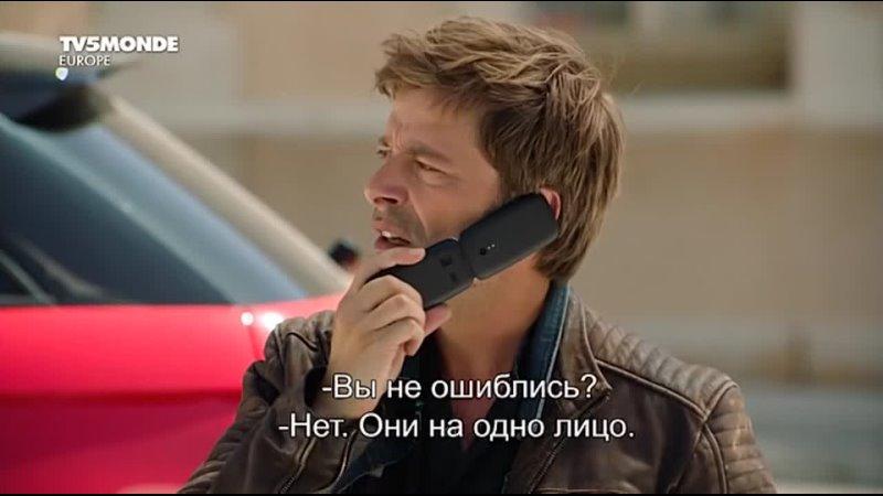 Каин Исключение из правил 8 сезон 1 серия Франция Детектив 2019 перевод субтитры