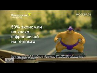 Рекламный блок, анонс и начало часа (Москва 24, , 10:00)