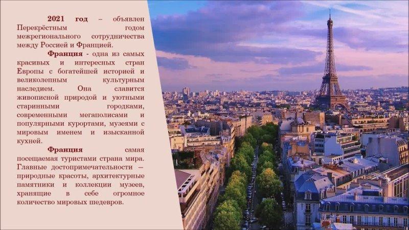 Виртуальный путеводитель В объективе Франция
