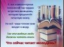 Видео от Арьёвскаи Поселковой-Библиотеки