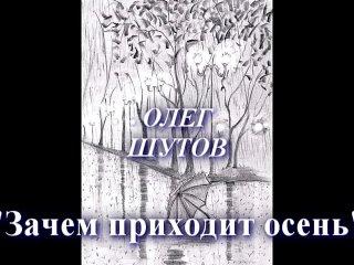 «Зачем приходит осень»[id444545664|Олег Шутов] ---...
