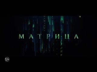 Матрица 4_ Воскрешение — Русский трейлер #SpeedSeeker