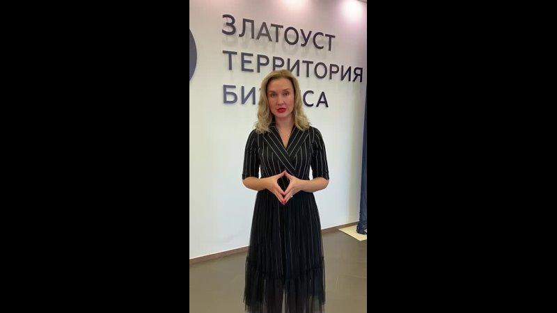 Видео от Златоуст Территория Бизнеса
