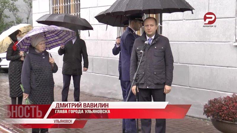 Дмитрий Вавилин о мемориальной доске