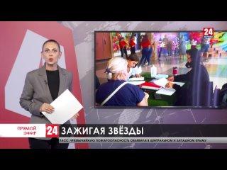 На севере Крыма прошёл кастинг в шоу «ТаланТы»