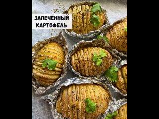 Запечённый картофель в духовке с чесноком и сыром