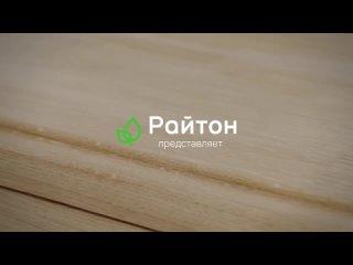 "Video by Салон ""РАЙТОН"" г. Рыбинск"