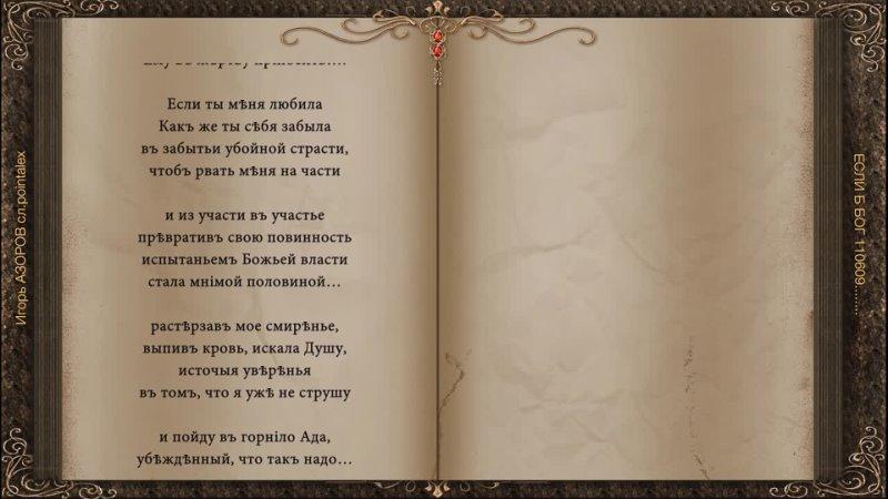 ЕСЛИ Б БОГ 110609 Игорь АЗОРОВ сл pointalex