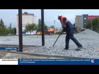 В городском сквере Еманжелинска завершается строительство новой скейт площадки