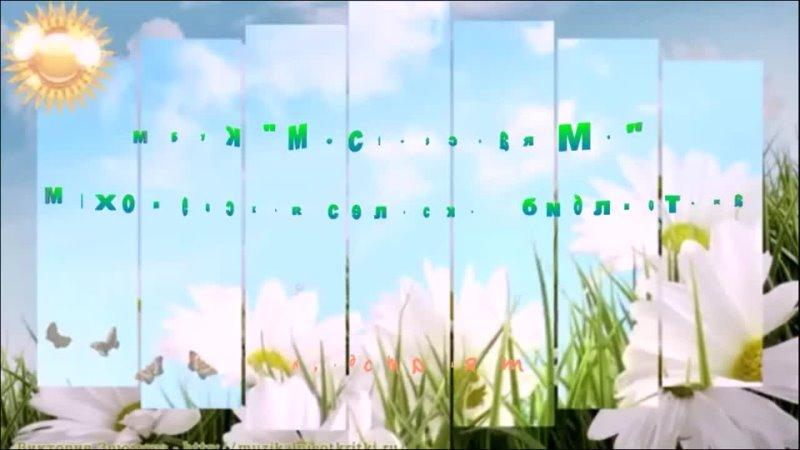 Видео от Махошевская сельская библиотека