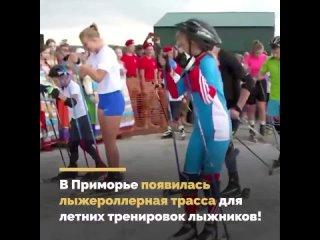 Теперь у лыжников Черниговского района есть место ...