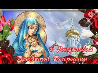 Красивое Видео Поздравление с Рождеством Пресвятой Богородицы! Открытка Рождество Богородицы 2021 (720p).mp4