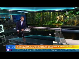 """Спасатели отправятся на поиски тела погибшего туриста в """"Ергаках""""_Директор парка """"Ергаки"""" о нападении медведя"""