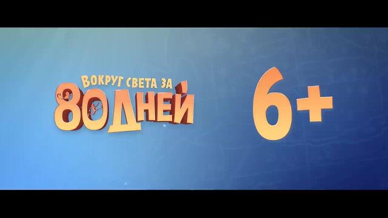 Вокруг света за 80 дней 2021 Русский трейлер