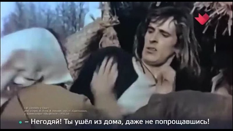 Тайны кино Легенда о Тиле 2021