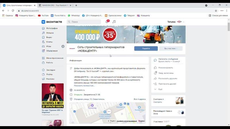 Видео от Сеть строительных гипермаркетов НОВАЦЕНТР