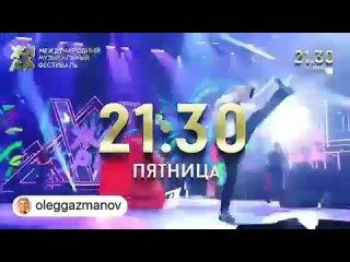 ЖАРА - 2021: Творческий вечер Олега Газманова.