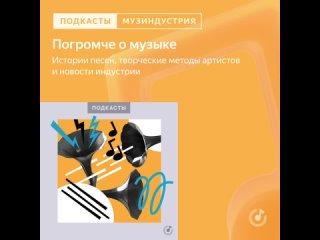 Погромче о музыке: подборка подкастов