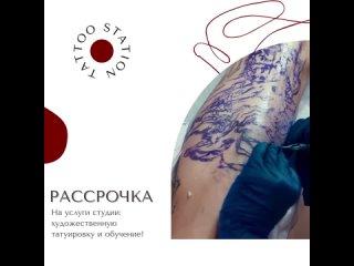 Видео от Тату-студия «Tattoo Station» | Москва