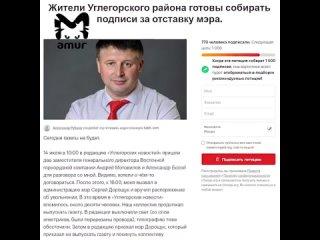 На Сахалине жители Углегорска требуют отставки мэра