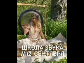 Video by Crystal Sound Studio (Звукотерапия)