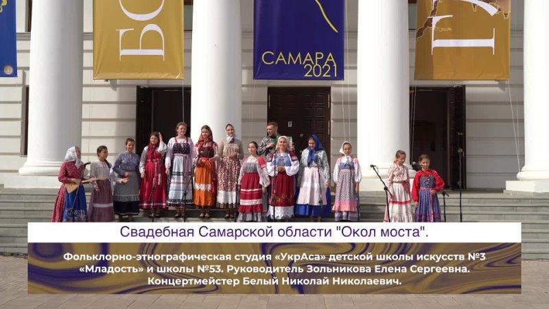 9 2 Свадебная Самарской области Окол моста