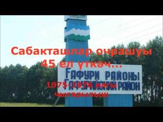 Видео от Гузалии Яппаровой-Зубайдуллиной