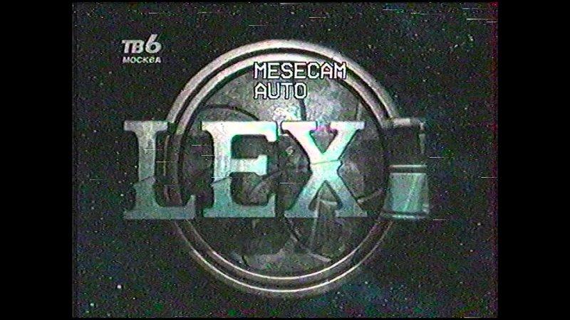 Сериал LEXX 2 сезон 4 серия Корабль любви 12 серия Норб ТВ6 Москва 23 10 и 18 12 1999