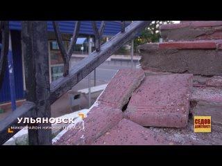 Ужасное состояние лестницы пешеходного моста между Димитровградским шоссе и улицей Заречная