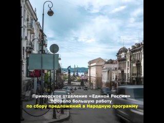 Развитие Приморья и благополучие жителей края стал...