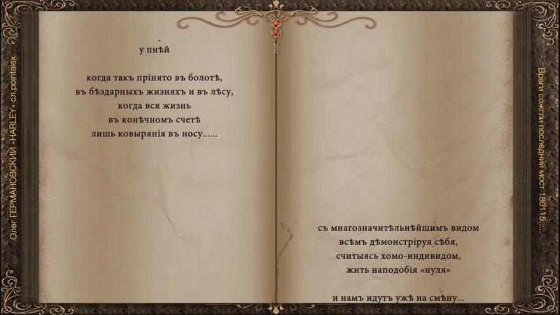 Враги сожгли последний мост 180115 Олег ГЕРМАНОВСКИЙ HARLEY сл pointalex