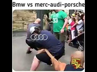 БМВ против Мерс-Ауди-Порш