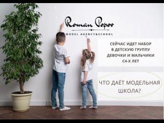 Видео от МОДЕЛЬНОЕ АГЕНТСТВО РОМАНА ПОПОВА