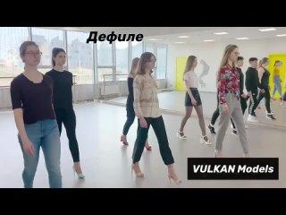 VULKAN Models. Уроки «Дефиле»