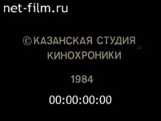 Йошкар-Ола - красный город.1984 год.