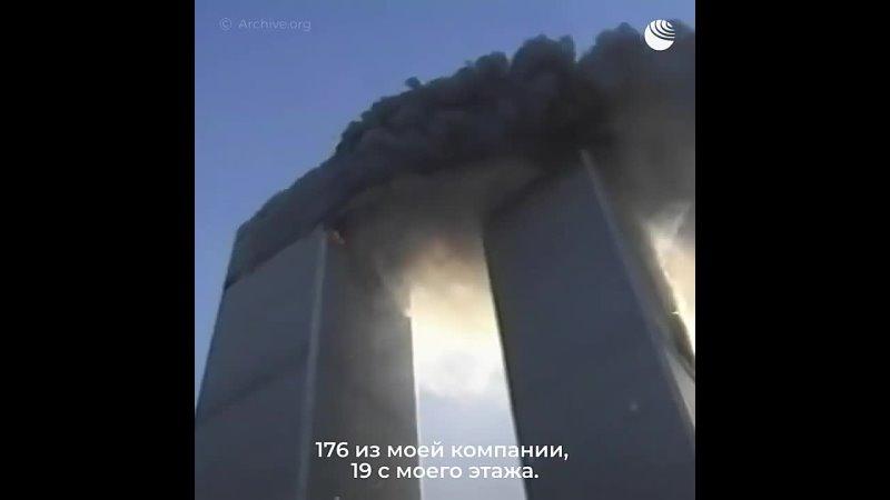 11 09 2021 Теракт 11 сентября 20 лет спустя
