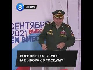 Министр обороны Сергей Шойгу принял участие в выбо...