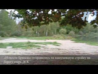 «Новости Брянска» отправились на нашумевшую стройк...