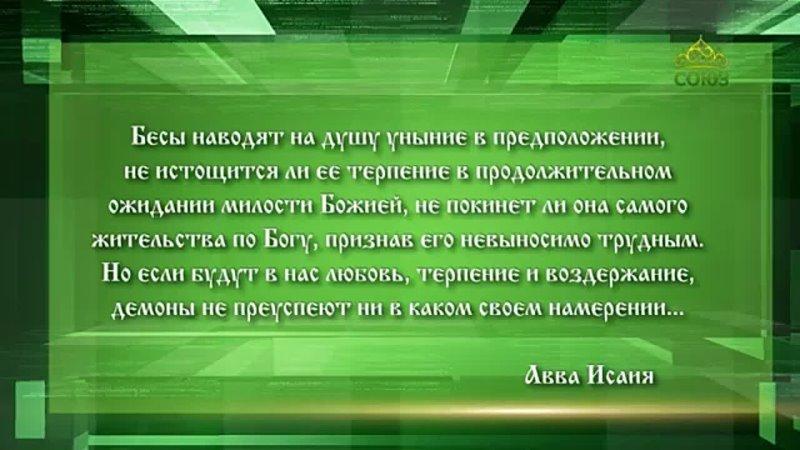 Авва Исайя прп Варсонофий Оптинский сщмч Иоанн Стеблин