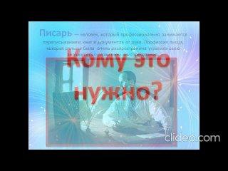 БДОУ г. Омска «Детский сад № 276 , Виртуальная экскурсия «В мир исчезнувших профессий»