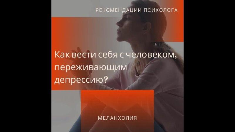 Видео от Психолог в Санкт Петербурге ►Анна Соколова Ψ