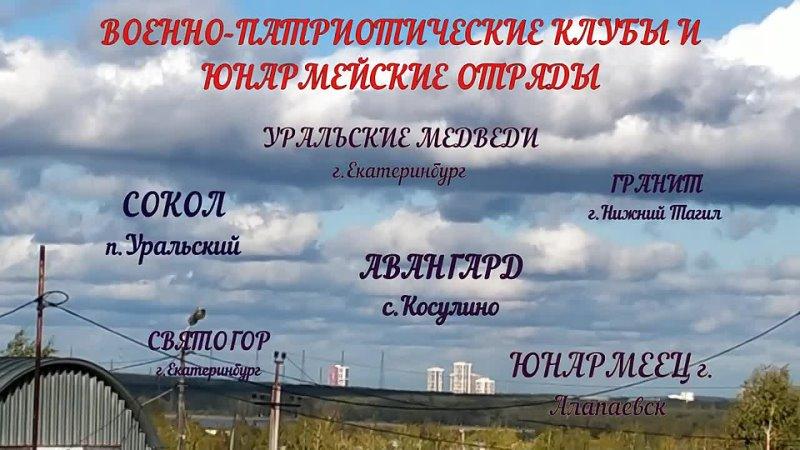 Видео от СОЮЗ ВЕТЕРАНОВ ЛОКАЛЬНЫХ ВОЙН