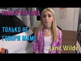 Jane Wilde - только не говори маме (русские титры big tits, anal, brazzers, sex,