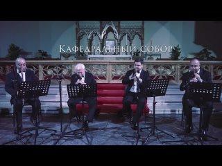 Концерт Дживана Гаспаряна в Кафедральном соборе