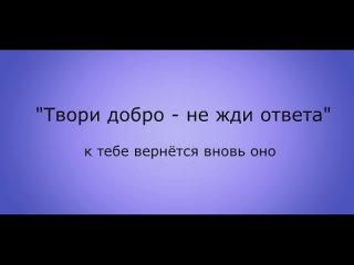 Социальный ролик Твори добро - Кызылский.mp4