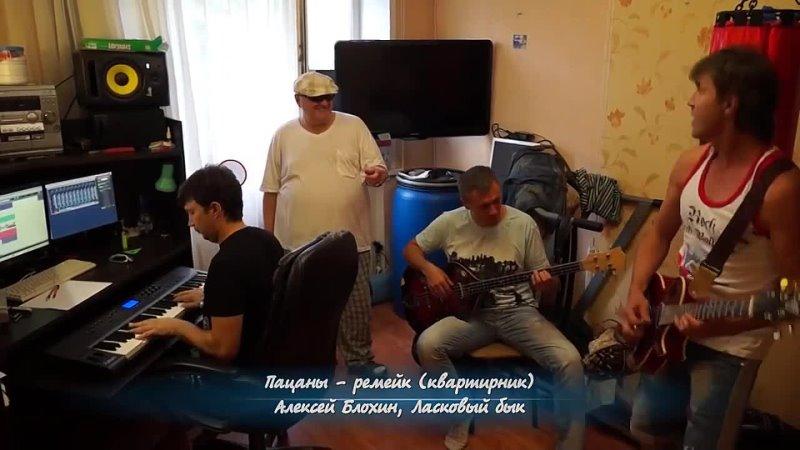 АЛЕКСЕЙ БЛОХИН и гр ЛАСКОВЫЙ БЫК ПАЦАНЫ ремейк квартирник 720p mp4